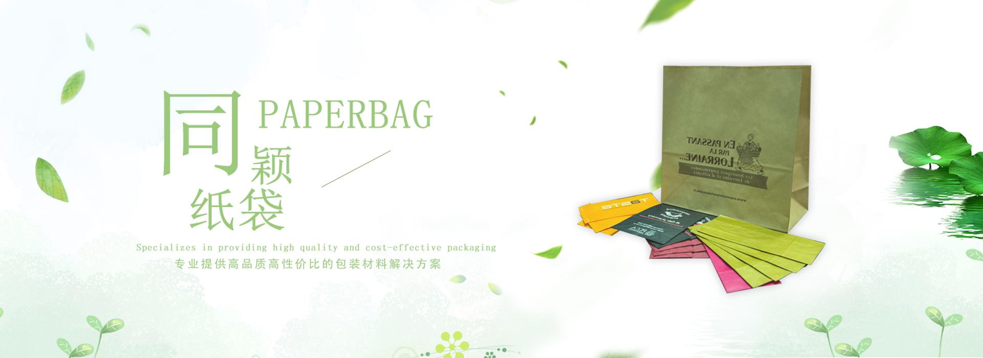 化工包装纸袋